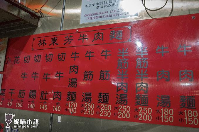 【台北中山區】林東芳牛肉麵。牛肉香氣瀰漫八德路