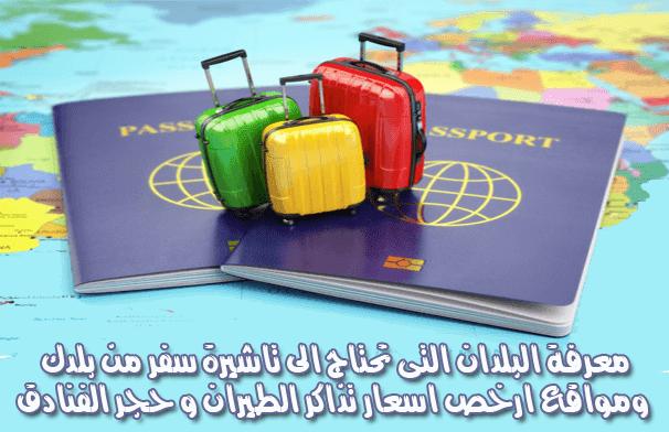 معرفة البلدان التى تحتاج الى تاشيرة سفر من بلدك ومواقع ارخص اسعار تذاكر الطيران و حجر الفنادق