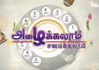 Azhaikalam Samaikalam 28-09-2017 Puthuyugam Tv