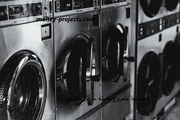 مشروع مغسلة ملابس المربح