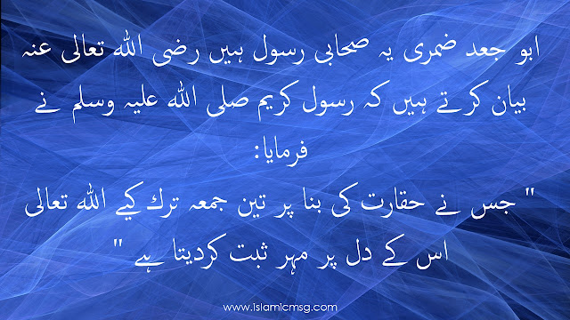 jumma mubarak hadees in urdu picture