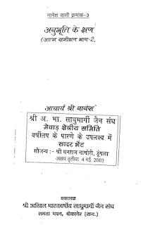 Anubhuti-Ke-Kshan