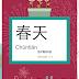 Spring 春天 Seasons in Chinese