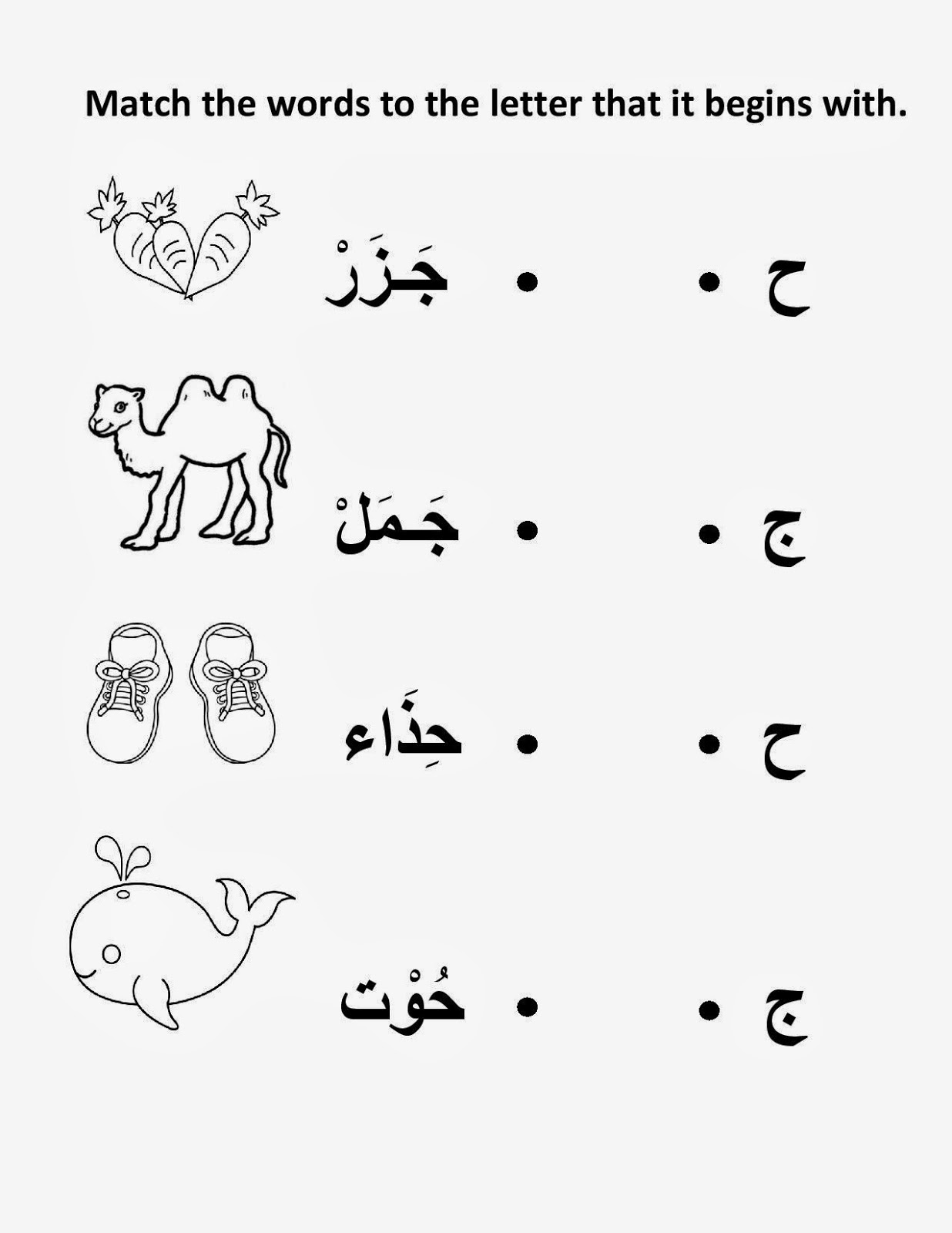 Mikahaziq Iqra Alif Ba Ta Worksheet For Kids