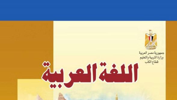 تحميل كتاب اللغة العربية للصف الخامس الابتدائى الترم الثانى 2017