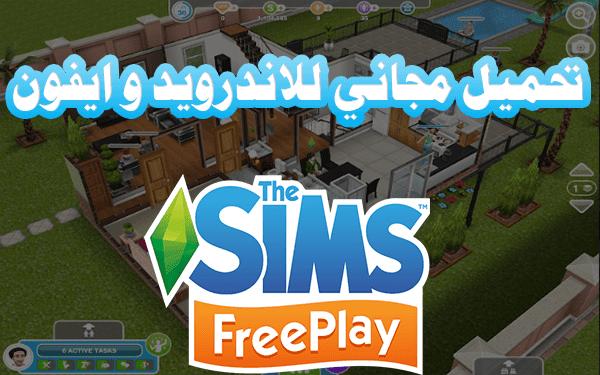 تحميل لعبة The Sims FreePlay APK للاندرويد وايفون