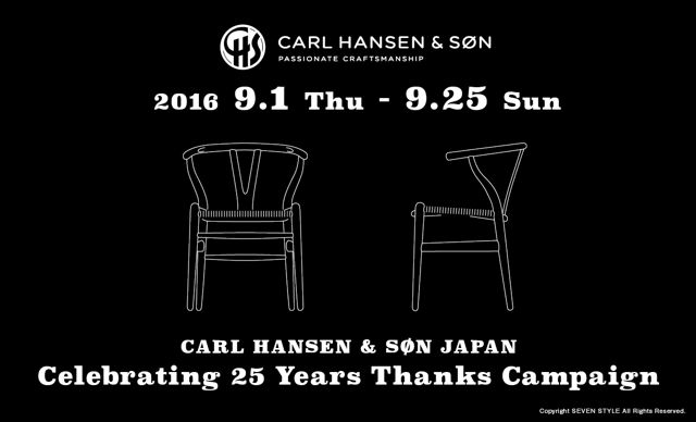 CH24 Yチェア 25years Thanks Campaign