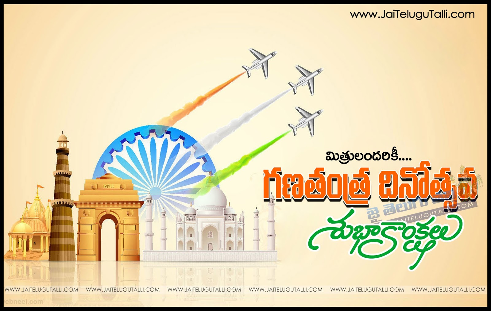 Republic day greetings pictures telugu quotes hd wallpapers best telugu republic day images and nice telugu republic m4hsunfo Image collections