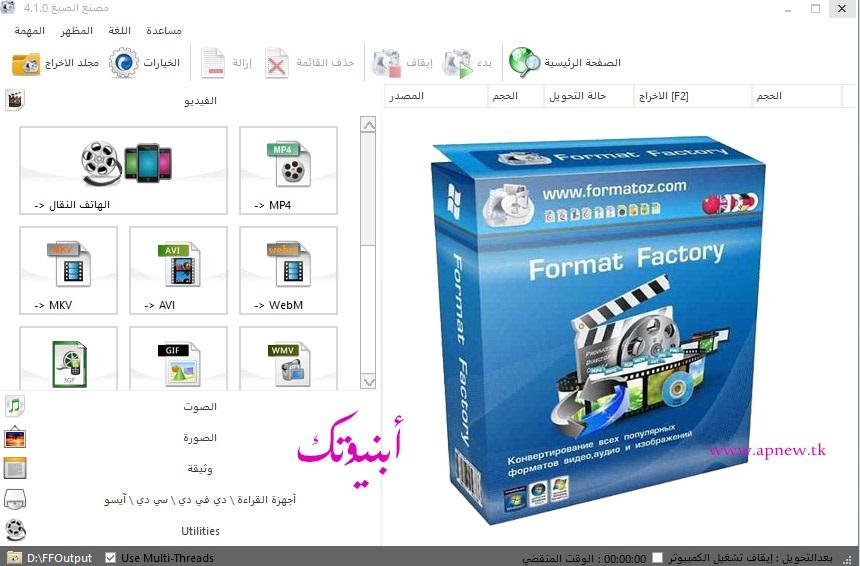 format factory تحميل للكمبيوتر