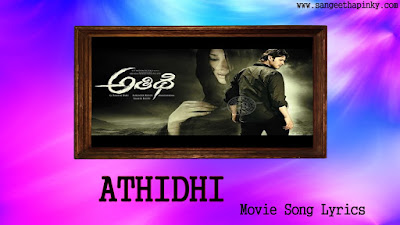 athidhi-telugu-movie-songs-lyrics