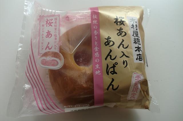 木村屋総本店の桜あん入りあんぱん