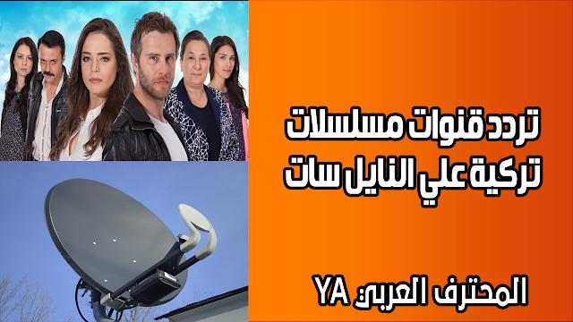 تردد قنوات مسلسلات تركية علي النايل سات
