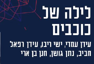 נתן גושן, ישי ריבו, חנן בן ארי ועוד במופע באמפי אשדוד באפריל 2018