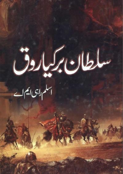 Sultan Barkyaruq Urdu Novel By Aslam Rahi MA Pdf