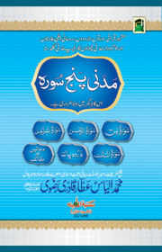 Madani Panjsorah Islamic Book in Urdu