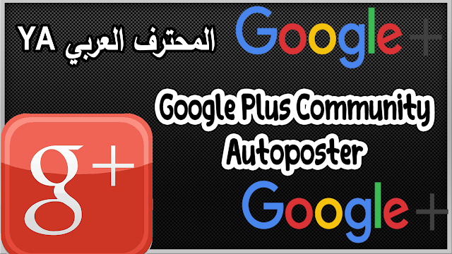 Google Plus Community Autoposter 2018 برنامج رائع للنشر في منتديات جوجل بلاس