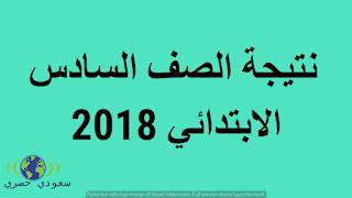 نتيجة الصف السادس الابتدائي 2018 الفصل الدراسي الثاني رابط الاستعلام برقم الجلوس جميع المحافظات
