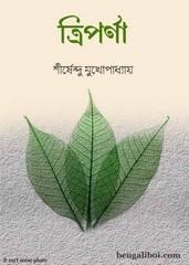 Triparna by Shirshendu Mukhopadhyay ebook