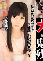 Tokyo Hot n1167 東京熱 大輪姦 鬼畜乱入残酷激情 水野遥香 Haruka Mizuno