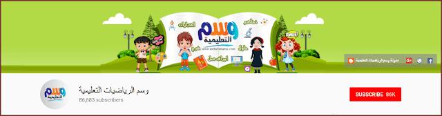 أفضل أربعة قنوات عربية على اليوتوب لتعلم الرياضيات من أساتذة محترفين
