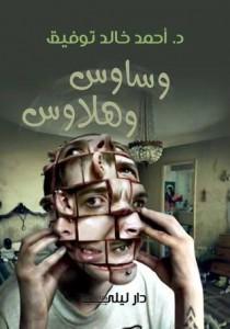 تحميل كتاب وساوس وهلاوس PDF أحمد خالد توفيق