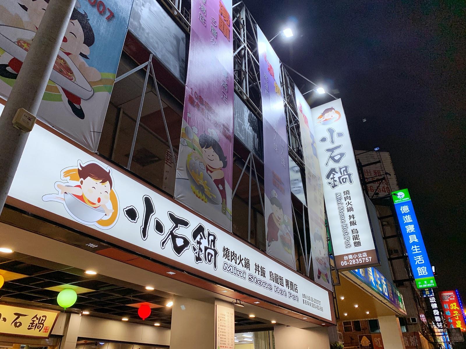 台南北區美食小石鍋分店