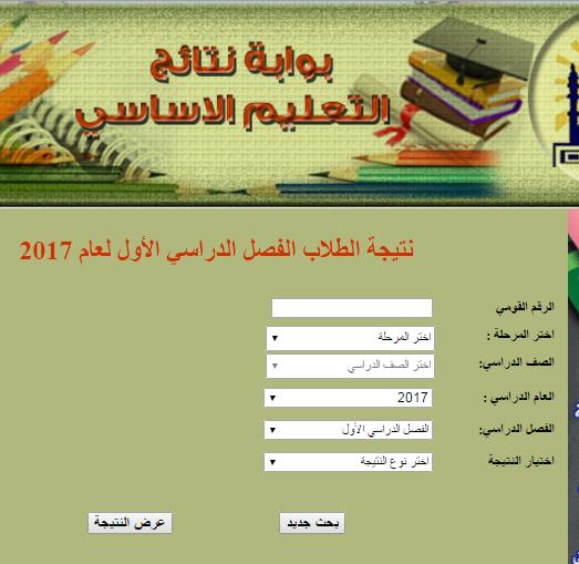 ظهرت الان نتيجة الشهادة الاعدادية محافظة القاهره 2017 الترم الاول