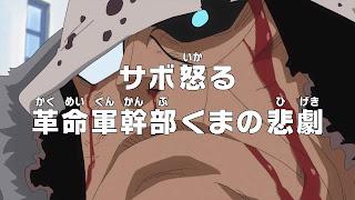 One Piece Episódio 888