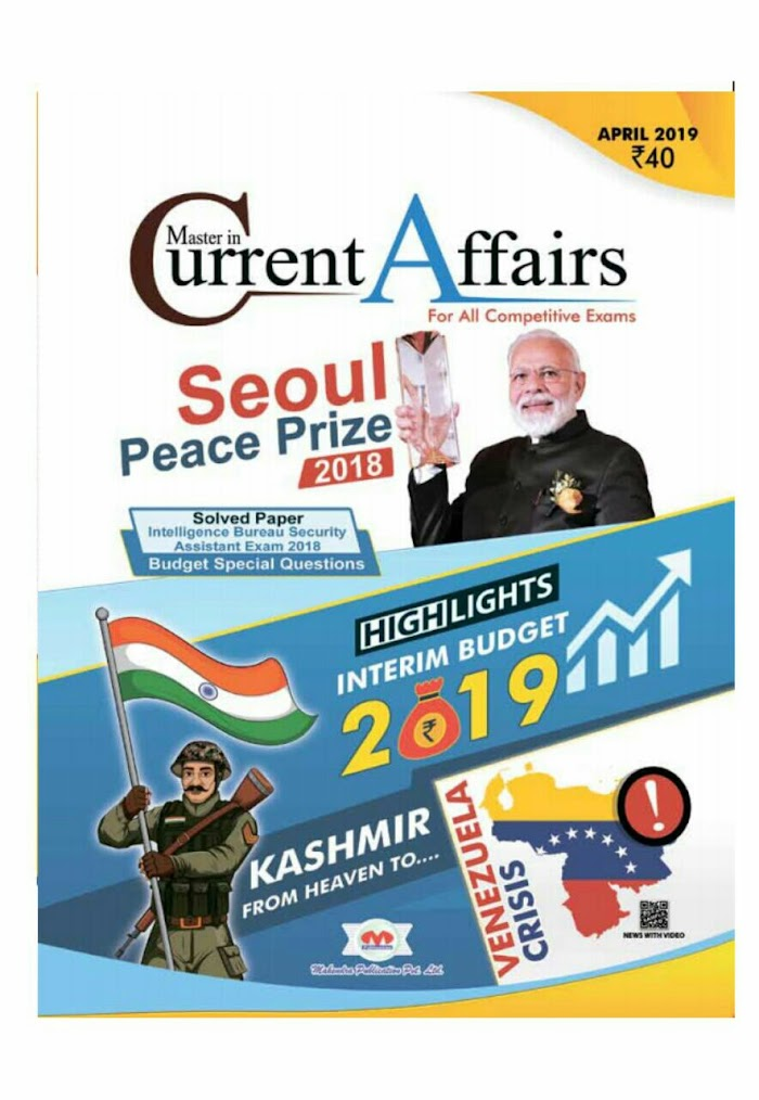Master In Current Affairs(MICA) April 2019 PDF Download in English/Hindi