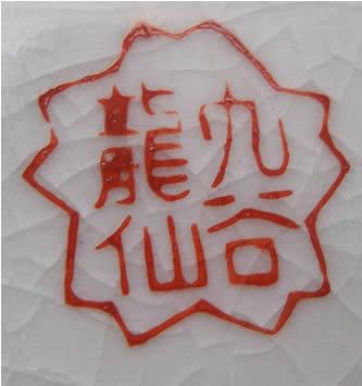 Japanese Porcelain Marks - Kutani Ryusen - 九谷龍仙