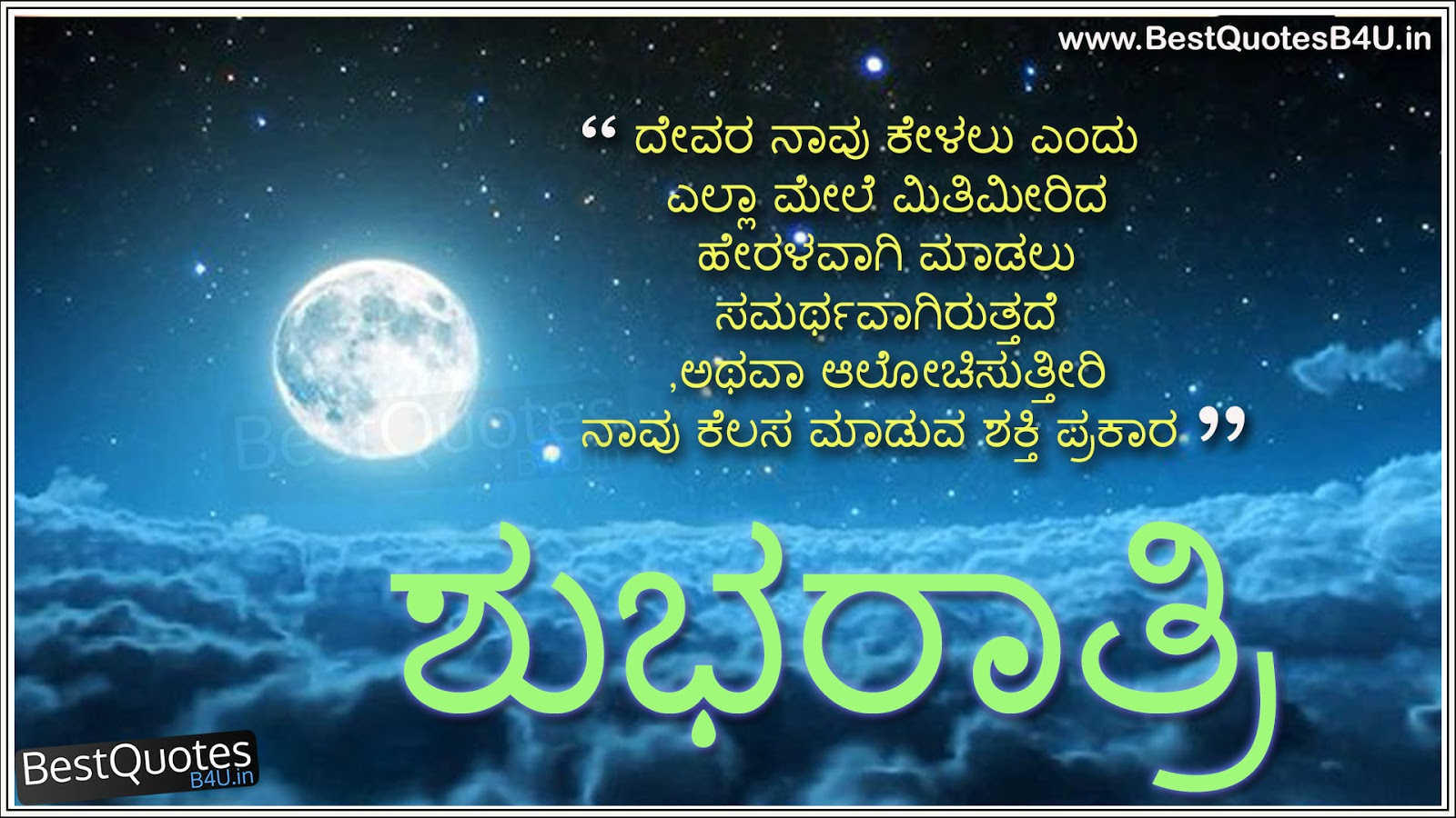 Good night quotes in kannada - Best Inspirational Quotes in Kannada ...
