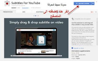 تطبيق لترجمة الأفلام على اليوتيوب
