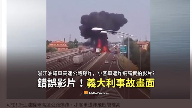 浙江油罐車高速公路爆炸 小客車遭炸飛四層樓高 謠言 影片