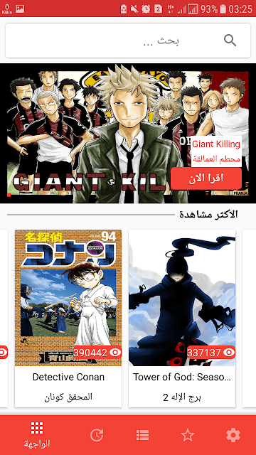 افضل برنامج Manga عربي للاندرويد