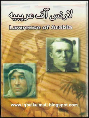 Lawrence Of Arabia Urdu