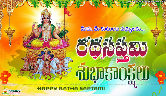 Ratha Saptami Wishes In Telugu,Best Ratha Saptami Wishes,Nice Ratha Saptami Wishes,Ratha Saptami HD Wallpapers,Ratha Saptami greetings,Ratha saptami telugu greetings, ratha saptami telugu wishes, ratha saptami telugu messages, ratha saptami snana shlokam, Happy Ratha saptami 2017 telugu wishes greetings quotes information,Happy Ratha Saptami Telugu Greetings Shlokam