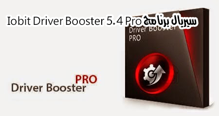 driver booster 5.4