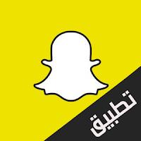 تحميل برنامج سناب شات Download Snapchat 2017