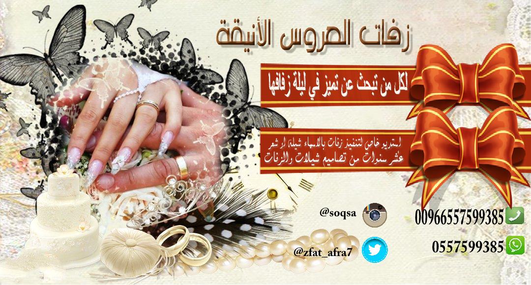 مصمم زفات افراح مصممين زفات زواج وشيلات 2017