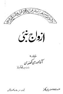 ازواج نبی تالیف آغا مہدی لکھنوی