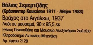 το έργο Βράχος στο Αιγάλεω του Σεμερτζίδη Βάλια στην Εθνική Πινακοθήκη