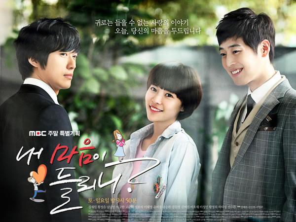 2011年韓劇 你能聽到我的心嗎線上看