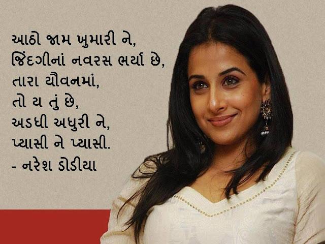 आठो जाम खुमारी ने, जिंदगीनां नवरस Gujarati Kavita By Naresh K. Dodia