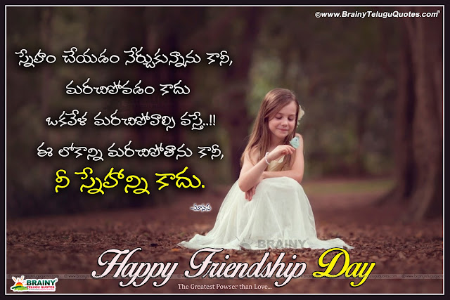 Here is best friendship day quotes in telugu,Friendship day wallpapers in telugu,Best Friendship day telugu quotes,Friendship day greetings wishes in telugu,Friendship day shubhakankshalu in telugu,Best freindship day wallpapers in telugu,Nice top friendship day quotes in telugu,best famous friendship day quotes in telugu,Latest telugu friendship day quotes, Trending friendship day quotes in telugu