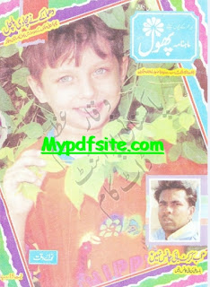 Phool Magazine July 1998