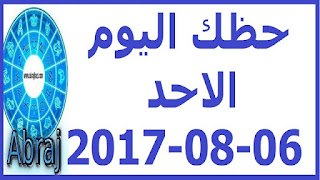 حظك اليوم الاحد 06-08-2017