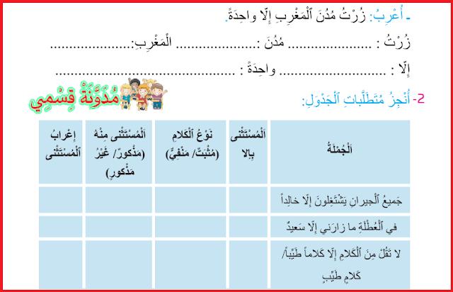 تمارين الدعم في اللغة العربية للمستوى الخماس ابتدائي