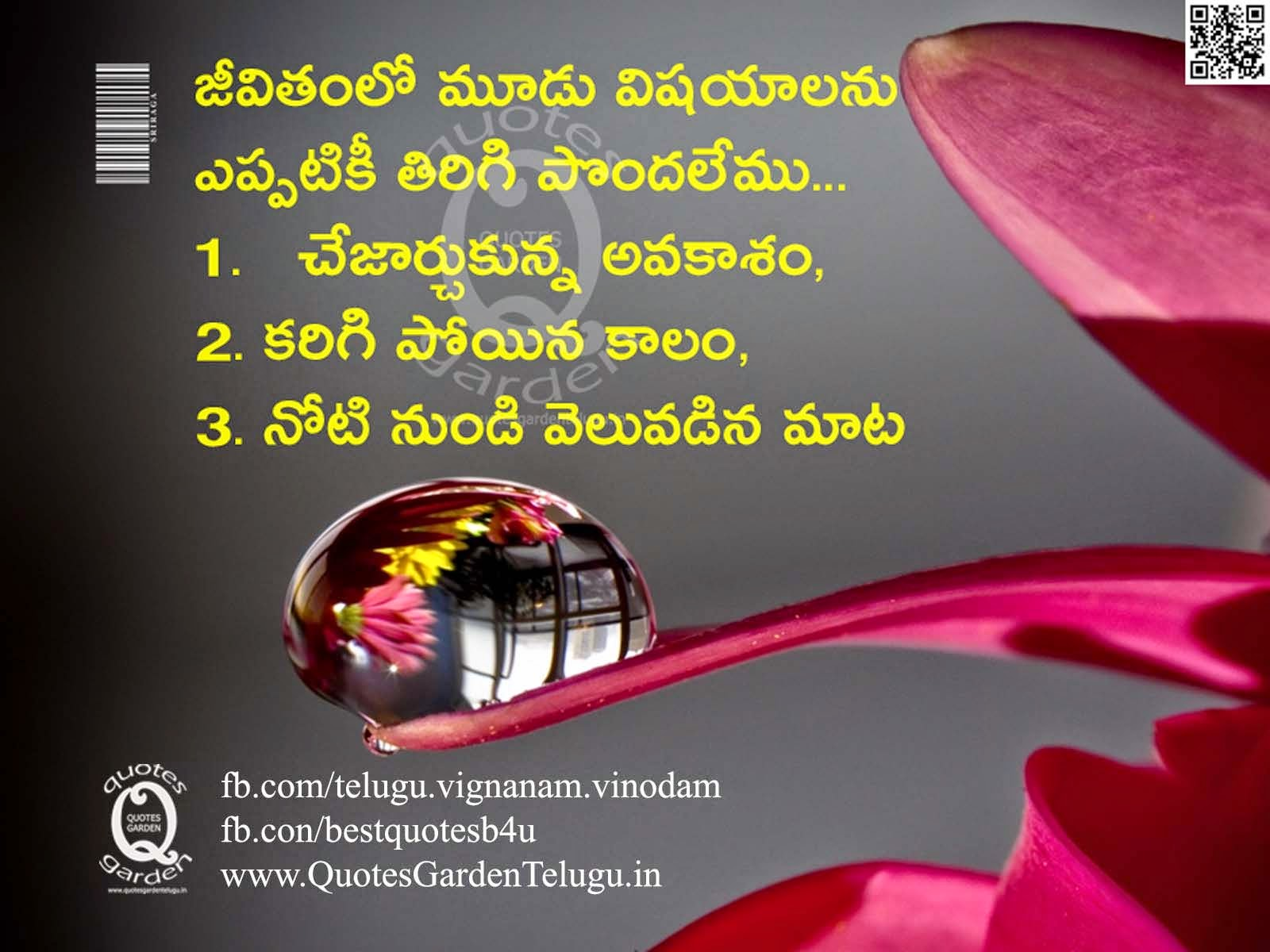 Telugu Best Inspirational life Quotes with best images and cool wall papers