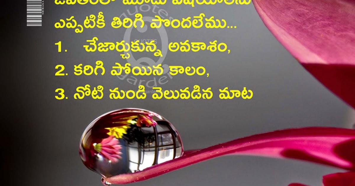 Telugu Best Inspirational Life Quotes With Best Images And Cool Wall Classy Impression Quotation Images In Telugu