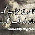 Jaun Elia Urdu Poetry | 2 lines Heart Touching jaun elia poetry | New sad poetry